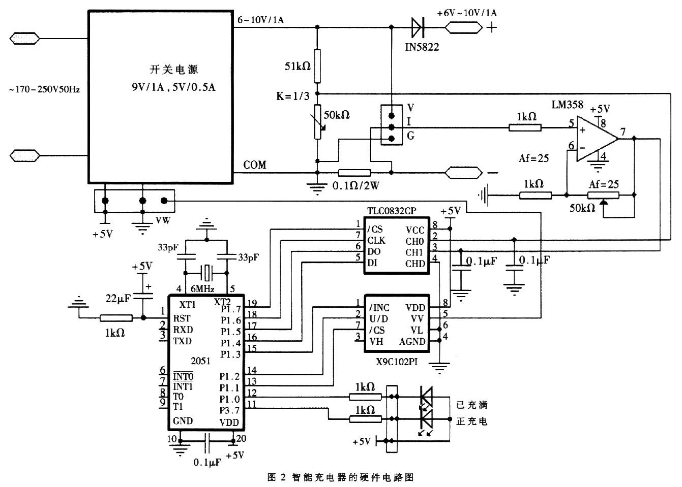 智能充电器的硬件电路图