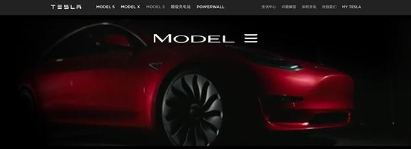 特斯拉Model 3,纯电动汽车,预定