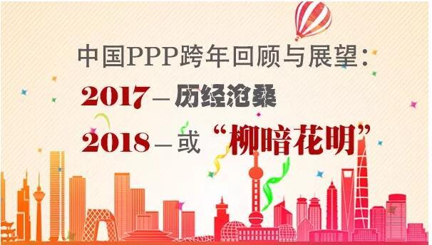 WWW_69PPP_COM_图解丨中国ppp跨年回顾与展望:2017历经沧桑 2018或\