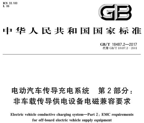 《电动汽车传导充电系统》等三项电动汽车国标全文正式发布