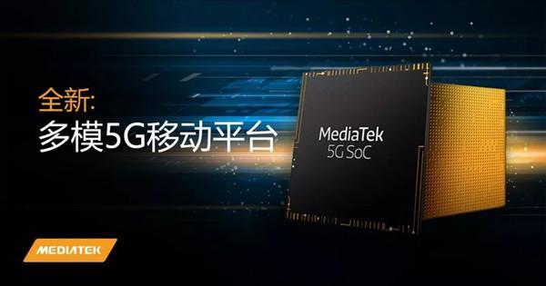 大力布局5G、AI、游戏,MediaTek实现弯道超车
